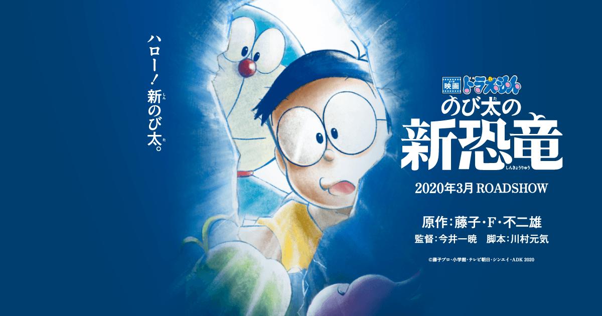 2020年3月6日(金)公開『映画ドラえもん のび太の新恐竜』公式サイト